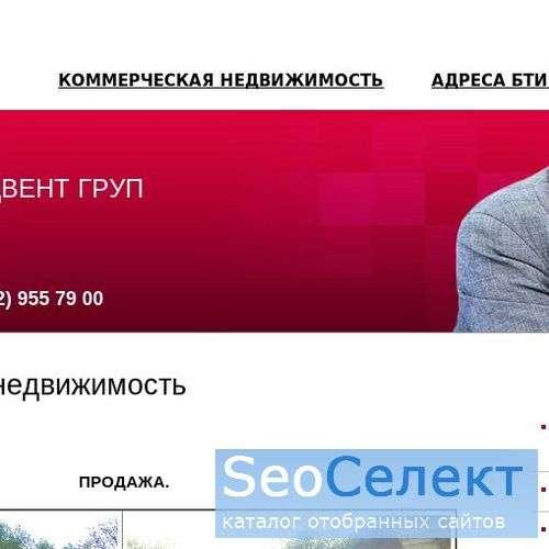 Адвент Груп - коммеоческая недвижимость - http://www.advent-group.su/