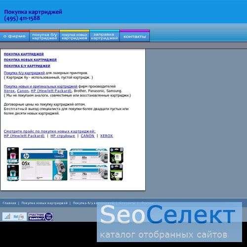 RuCopy.Ru - покупка и заправка картриджей. - http://ru-copy.ru/