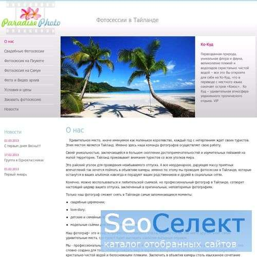 Paradise: фотограф - услуги, услуги фотостудии - http://www.paradise-photo.ru/