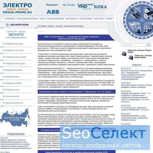 Интернет магазин Мицар: продажа кабелей, поставка - http://www.media-prime.ru/