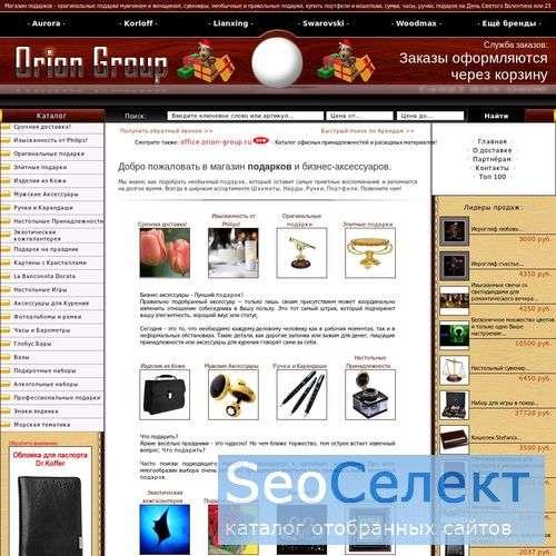 Лучший интернет-магазин подарков и сувениров - http://www.orion-group.ru/