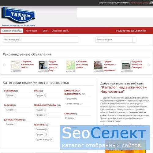 Недвижимость Воронежа и Воронежской области. - http://vrnnedv.ru/