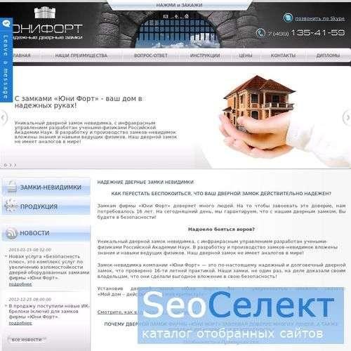 UniFort.Ru: электро защелка, производство замков - http://www.unifort.ru/