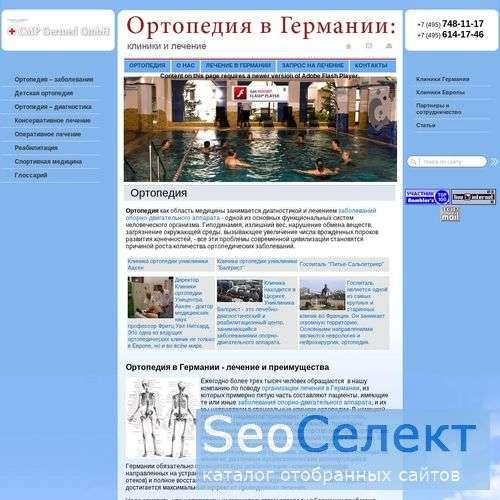 Ортопедия в клиниках Германии - http://www.ortho-germed.ru/
