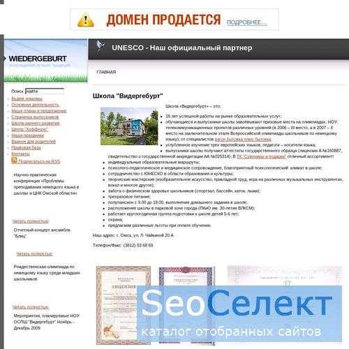 Омск: частная начальная школа, НОУ, частная школа - http://www.deutschschule.ru/