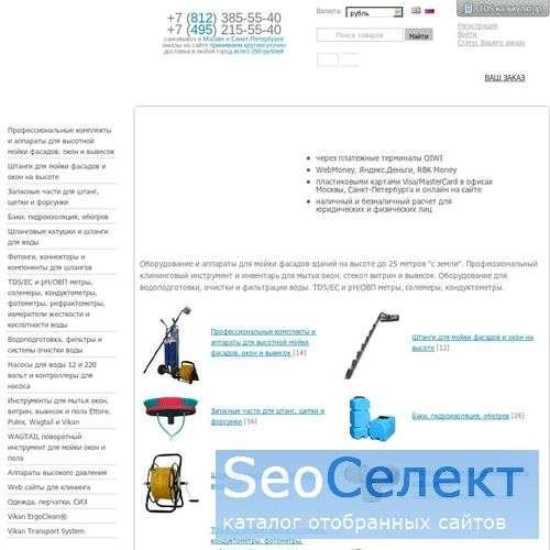 Мойка фасада и окон. Оборудование и инструмент.  - http://www.moemgorod.com/