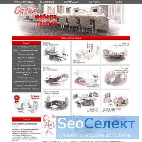 Магазин офисной мебели: Optim-Mebel.Ru! - http://www.optim-mebel.ru/