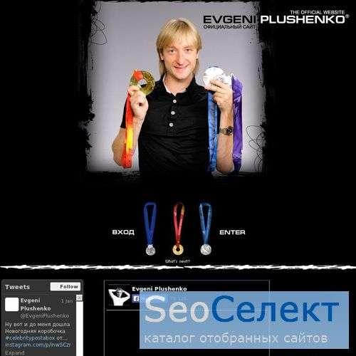 Е. Плющенко, Плющенко: сайт - Evgeni-Plushenko.ru - http://www.evgeni-plushenko.ru/