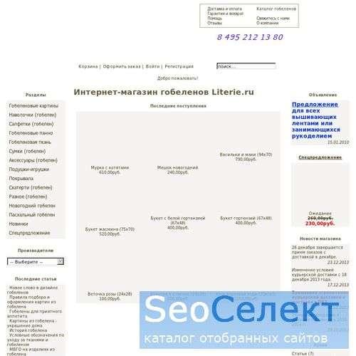 Ткань - гобелен - все подробности на Literie.ru - http://www.literie.ru/