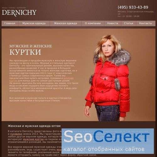 Мужские пуховики и куртки - http://www.dernichy.ru/