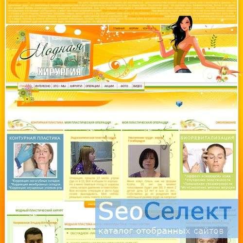 Портал Модная хирургия - форум реальных пациентов! - http://www.fashionsurgery.ru/