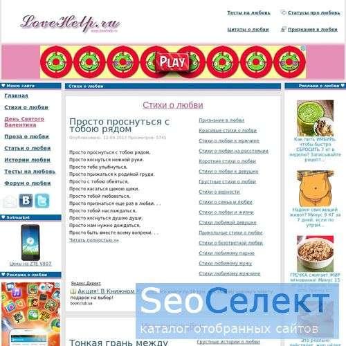 Стихи о любви, отношения с любимым - LoveHelp.Ru! - http://lovehelp.ru/