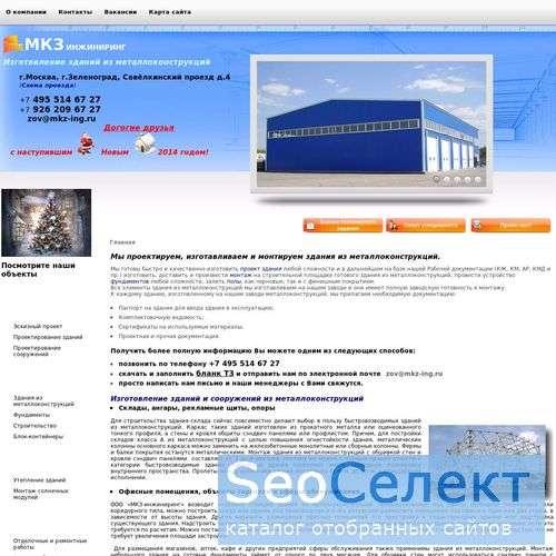Проект автомойки или проект ангара - ищите у нас! - http://www.mkz-ing.ru/