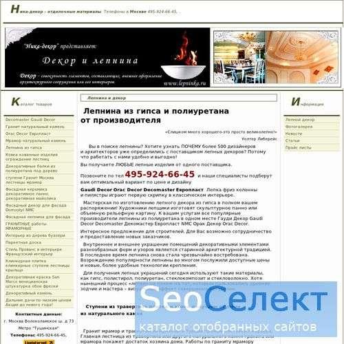Фасадная лепнина, эксклюзивная ковка и мрамор по д - http://www.lepninka.ru/
