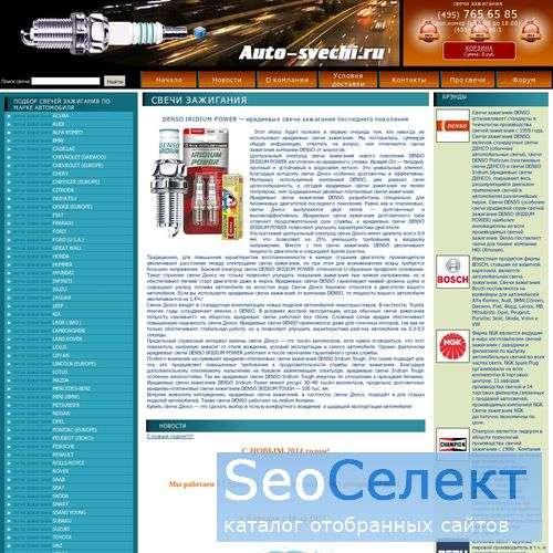 Auto-Svechi.Ru: свечи зажигания Denso и NGK! - http://www.auto-svechi.ru/