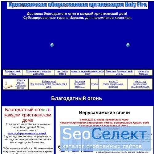 Доставка Благодатного огня в каждый христианский д - http://www.blagodatnyiogon.ru/