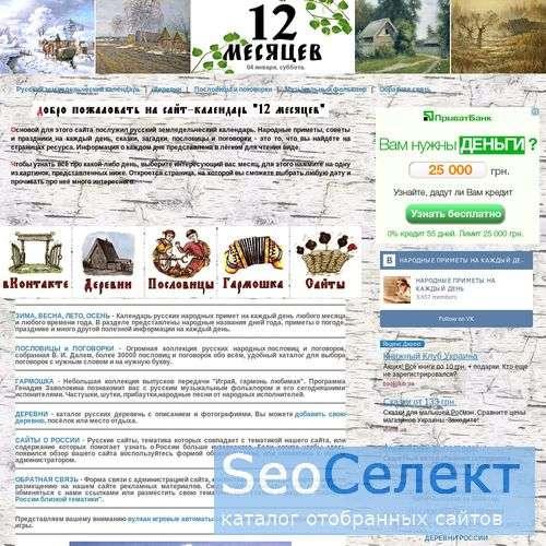 Русский земледельческий календарь, приметы на кажд - http://12mesyatcev.ru/