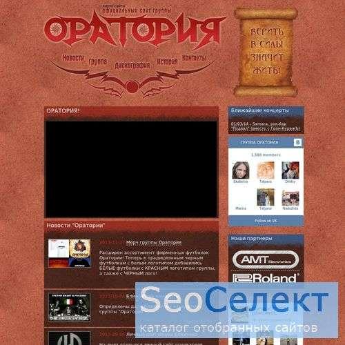 Оратория Самара - http://www.oratoria.ru/