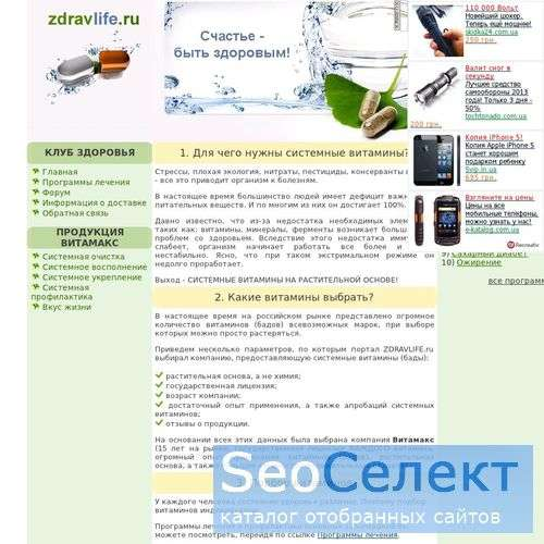 Нутрицевтики, поливитамины, биодобавки от компании - http://www.zdravlife.ru/