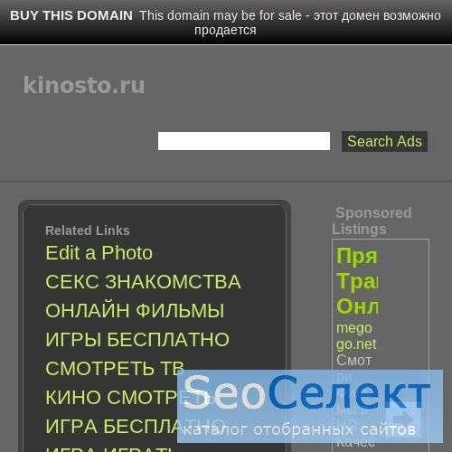 Кинотеатр-ОНЛАЙН: Вы можете смотреть бесплатно - http://kinosto.ru/