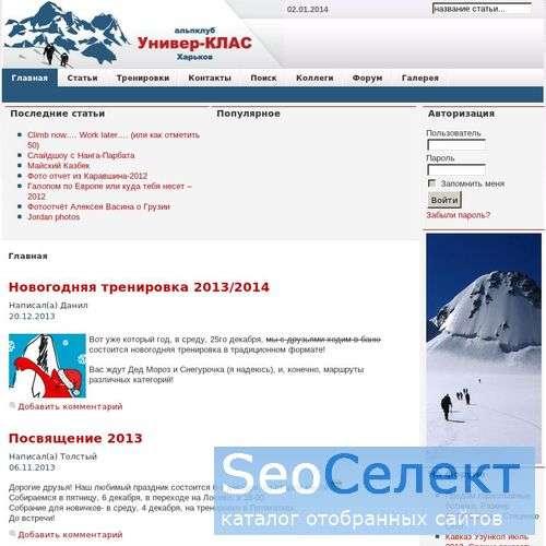 Альпенизм и начинающему альпинисту - в Украине - http://univer-clas.com/