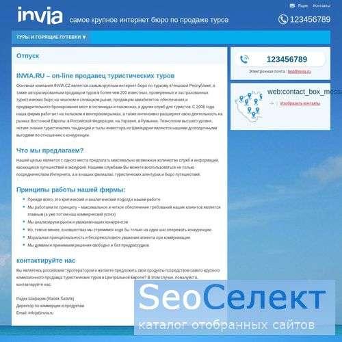 INVIA.RU - отдых по горящей путевке - http://www.invia.ru/