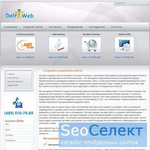 Создание сайта, разработка сайтов. - http://www.delf-web.ru/