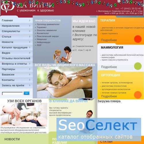 Центр Да Винчи: дисплазия, боли в спине и пояснице - http://www.davincicenter.ru/