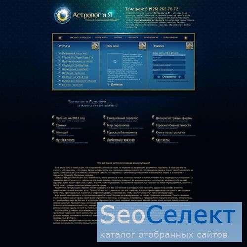 Значение чисел в нумерологии - Astrochance.ru - http://www.astrochance.ru/