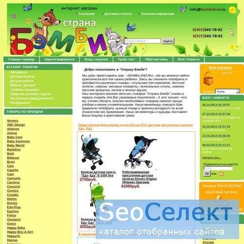 Продажа детских игрушек - заходите на Bambiland.ru - http://www.bambiland.ru/
