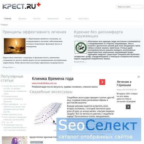 Трезвость - норма жизни.  - http://kpecm.ru/