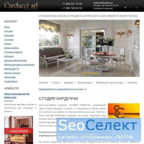 Carducci магазин элитной итальянской мягкой мебели - http://www.carducci.ru/