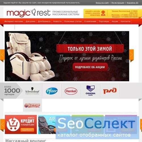 Magic Rest — поставка массажных кресел для бизнеса - http://www.magicrest.ru/