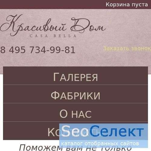 Casa Bella — продажа итальянской гостиной в Москве - http://www.krasdom.com/