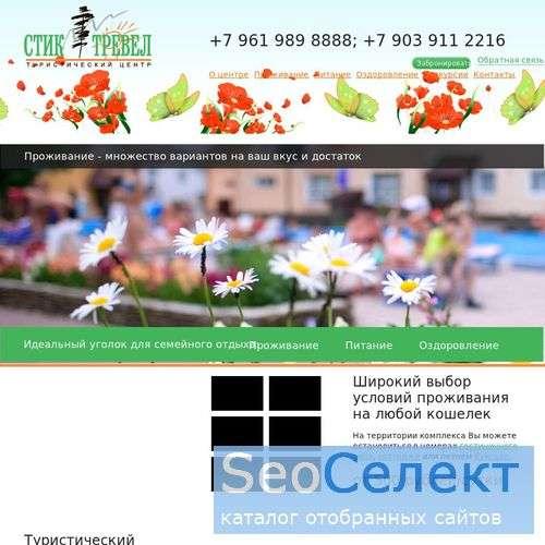 Туристическая база Стик Тревел - Туры на Алтай - http://www.stik-travel.ru/