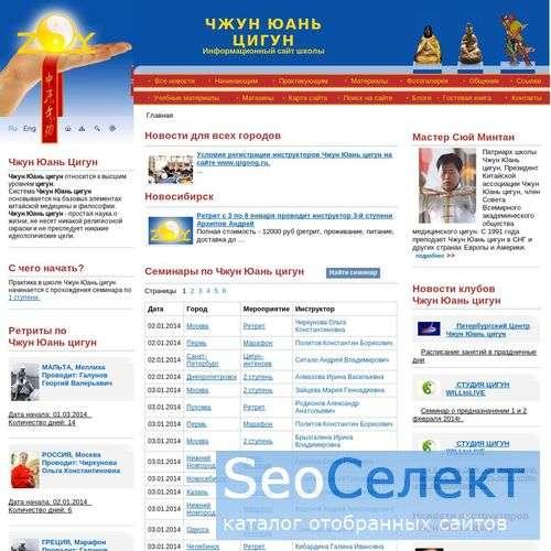 Центральный сайт школы ЧЖУН ЮАНЬ ЦИГУН. - http://www.qigong.ru/