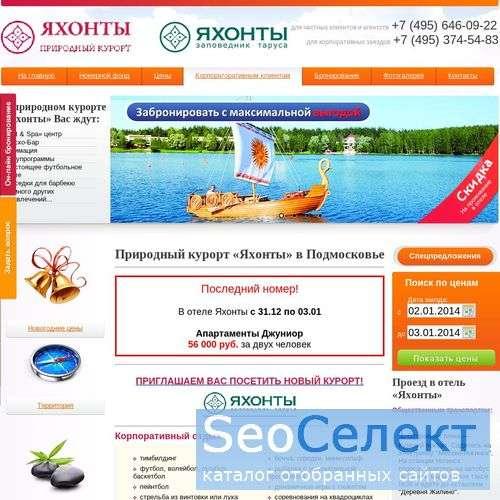 Парк «Яхонты» предоставляет удивительный vip отдых - http://www.yahonty-tour.ru/