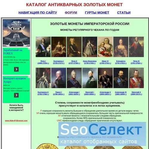 5 рублей золотом, рубли царские - Zolotiemonety.ru - http://zolotiemonety.ru/