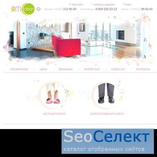 Клиннинговые услуги в Москве - RM-Clean.ru - http://www.rm-clean.ru/