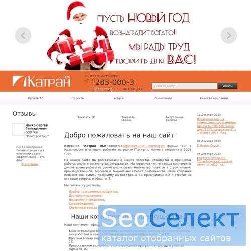 Работа программистом 1С - Катран-ПСК - http://www.katran-psk.ru/