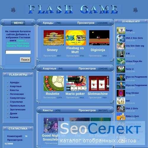 Прикольные флеш игры,  flash игры  на leshiygame.r - http://leshiygame.ru/