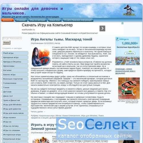 Playtotal.Ru, где Вы можете закачать игры бесплатн - http://playtotal.ru/