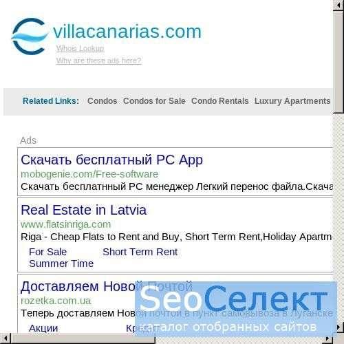 купить недвижимость на канарах - http://villacanarias.com/