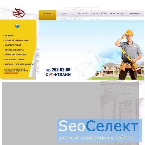 Дизайн штор от студии СОФТЛАЙН - http://www.softline.tv/