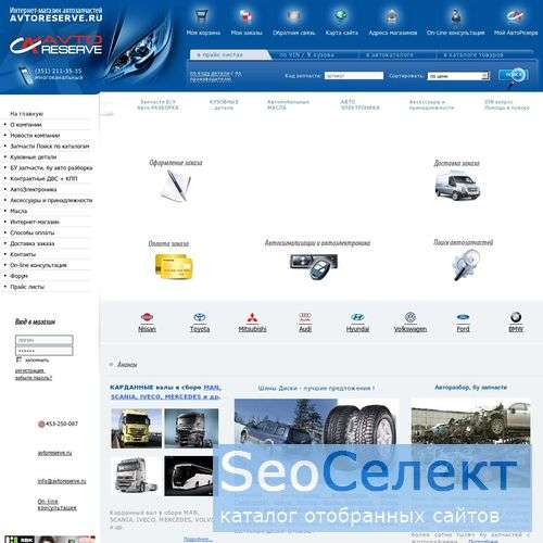 Магазин АвтоЗапчастей Приводные валы Renault - http://www.avtoreserve.ru/