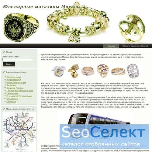 Золотая цепочка, серебро - на нашем сайте! - http://zoloto-moskva.ru/