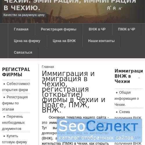 Иммиграция в Чехию, оформление ВНЖ, ПМЖ, фирмы. - http://www.eduvpragu.ru/