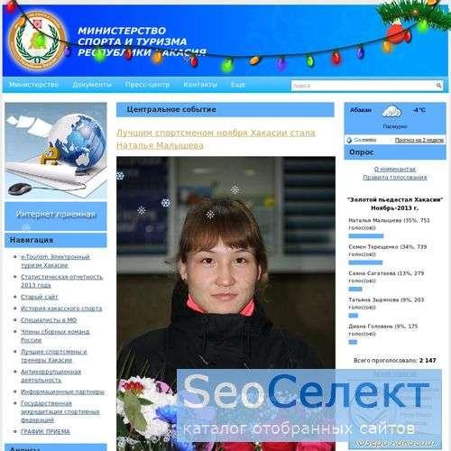 Министерство спорта, туризма и молодежной политики - http://www.stm19.ru/