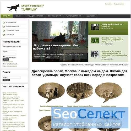 Общий курс дрессировки собак - http://www.djilda.ru/