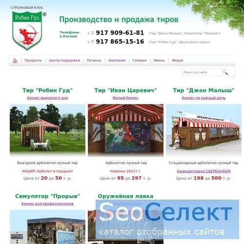 Стрелковый клуб Робин Гуд - http://www.robinclub.ru/